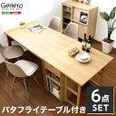 ダイニングセット【Genero-ジェネロ-】(バタフライテーブル付き6点セット) 一人暮らし 『366日保証』 【OG】 ベッド館