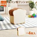 食パンシリーズ(日本製)【Roti-ロティ-】低反発かわいい食パンクッション【OG】 ベッド館