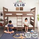 木目調3Dシート二段ベッド【CLID-クリッド-】【OG】ベッド館