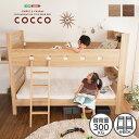 木目調3Dシート二段ベッド宮付き【COCCO-コッコ-】【OG】ベッド館