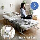 宮コンセント付き折りたたみすのこベッド【Folbed-フォルベッド-】【OG】ベッド館