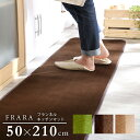 高密度フランネルマイクロファイバー・キッチンマットMサイズ(50×210cm)洗えるラグマット【FRARA-フラーラ-】【OG】グランディック