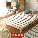 【送料無料】【台数限定価格】ベッド 3段階 高さ調節 すのこ...