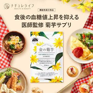 【機能性表示食品】金の菊芋 【送料無料】菊芋 サプリ