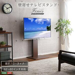 テレビスタンド 壁寄せ ロータイプ 耐震 32〜60v対応