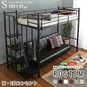 階段付パイプロフトベッド(4色) ハイタイプでもミドルタイプでも選べる大容量の収納力 | Rostem-ロステム-【OG】 Gキッチン