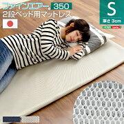 ファインエア【ファインエア二段ベッド用350】(体圧分散 衛生 通気 二段ベッド 日本製)【OG】 Gキッチン