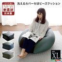 新配合でヘタリにくい キューブ型ビーズクッション XLサイズ 洗えるカバー ゆったり 大きい プレゼント ギフト ブルックリン 日本製国..