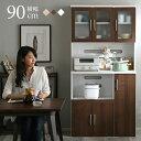 食器棚 幅90cm 北欧 レンジ台 キッチンボード キッチン...