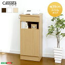 ファックス台【Cassata-カッサータ-】(幅39cmタイプ) 木製 床下収納 ホワイト スリ