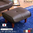 ソファ・オットマン(レザー)サイドテーブルやスツールにも使える。日本製 Kleine-クレーナ-【OG】 西海岸 男前インテリア ブラウン ヴィンテージ シンプル 一人暮らし ワンルーム ブラック Gリビング