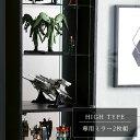 コレクションケース palace ミラー フィギュア ケース ハイタイプ専用 2枚セット 深型 浅型共通 コレクションラック フィギュアケース 壁面収納 ディスプレイラックコレクション 背面ミラー Gリビング