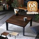 こたつ フラットヒーター ヴィンテージタイプ 68cm幅 正方形 テーブル本体単品【Leo-レオ-】【OG】リビングG