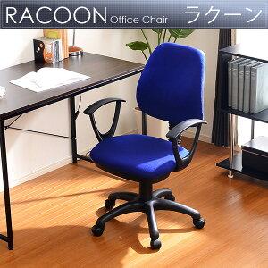 リクライニングオフィスチェアー ラクーン パソコン オフィス オフィスチェアー メッシュ