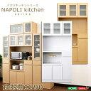 食器棚 キッチン収納 引き戸 90cm 180c