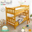 選べる3カラーの2段ベッド【Perroquet-ペロケ-】分割 ロータイプ 子供部屋 子供用ベッド 耐震 コンパクト ベッド ベット【OG】 【HL】