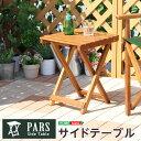 折りたたみサイドテーブル 【OG】