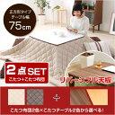 ツイードこたつ布団×こたつテーブル2色から選べる!【カジュアルこたつ2点セット(正方形・75cm幅)】【OG】