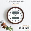 シチズン掛け時計(電波時計)カレンダー・温度湿度表示 メーカー保証1年|ネムリーナカレンダーM01【OG】