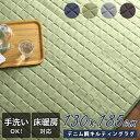 RoomClip商品情報 - キルティングデニム調ラグSサイズ(130x185cm)オールシーズン、滑り止め付き、手洗い対応【Derid-デリッド-】【OG】