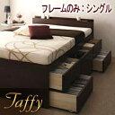【送料無料】SALE ベット 布団 ふとん マットレス 寝具 がお買得♪3種類の収納庫を活用してすっ...