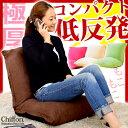 【マラソン対象商品】座椅子 ソファ ソファベッド