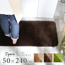 シャギー・キッチンマットLサイズ(50×240cm)洗えるラグマット【Syara-シャーラ-】【OG】 初売り