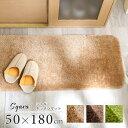 RoomClip商品情報 - シャギー・キッチンマットSサイズ(50×180cm)洗えるラグマット【Syara-シャーラ-】【OG】