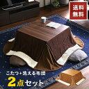 【送料無料】 こたつ セット 本体 + 布団 2点セット コタツ 正方形 68×68cm幅 テーブル...
