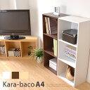 カラーボックス 小物 3段 a4タイプ ケース 収納棚 多目的棚 本棚[kara-bakoカラバコ] 366日保証