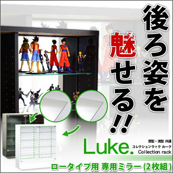 コレクションラック ルーク ミラー ロータイプ専用 2枚セット 深型 浅型共通 フィギュア…...:grandeshop:10012983