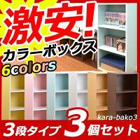 カラーボックス3段ピンクもあります[kara-bakoカラバコ]収納ボックス