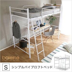 シングル コンセント スペーシングベッド 子供部屋 一人暮らし
