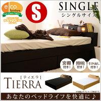 宮・照明・収納機能付ベッド(引き出し2杯タイプ)【-Tierra-ティエラ】シングル【OG】家具インテリアのグランデ