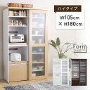 食器棚 引き戸 スライド キッチンボード キッチン収納 幅105 高さ180 レンジ台 北欧 366日保証 (家具 インテリア ワンルーム) 模様替え