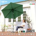 【アウトレット特価】 オープンカフェ風パラソル 248cm【...
