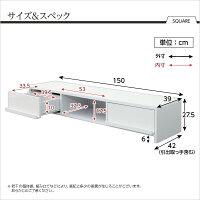 鏡面TVボード【SQUARE-スクエア-】150cm幅タイプ[42型対応TV台AVボード]【あす楽対応_近畿】【送料無料】