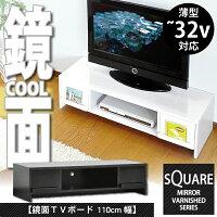 鏡面TVボード【SQUARE-スクエア-】110cm幅タイプ[32型対応TV台AVボード]【あす楽対応_近畿】【送料無料】