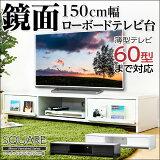 ������̵���� �ƥ���� TV�ܡ��� �ƥ�ӥܡ��� �����ʡ� �ƥ�ӥ�å� TV�� TV��å� �?�ܡ��� �������� 150cm�� �����餷 �̲���OG�ۥ����� �ۥ磻�� �֥�å� �� ��(�ۥ磻�� �� �֥�å� ��)
