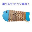 ボーネルンド (BorneLund) さかなシロフォン(ブルー )木のおもちゃ/木琴/楽器/シロフォン/出産祝い1歳 楽器玩具 【02P05Nov16】