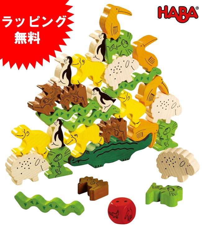 ゲーム・ワニに乗る? Haba ハバ社 知育玩具 バランスゲーム 4歳おもちゃ 5歳おもち…...:grandestore:10000123
