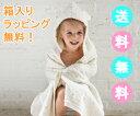 ミュール コンテックス 今治タオル 出産祝い おくるみ フード付きバスタオル  バスタオル 今治 赤ちゃん フード付きタオル