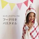 コンテックス ブロックチェック赤 今治タオル 出産祝い おくるみ フード付きバスタオル バスタオル 赤ちゃん フード付きタオル