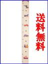 【送料無料】ヘラー 身長計 ヤーンのりもの heller 子供用 ヘラー社 木製 赤ちゃん 0歳 1歳 2歳 3歳 出産祝い