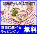 竹製食器 FUNFAM APPLE'14 PLATE SET...