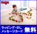 【送料無料】HABA(ハバ)アニマルドミノレース 積木 ドミノ 2歳おもちゃ 1歳おもちゃ 3歳おもちゃ 知育玩具 アニマルドミノ ハバ社 誕生日プレゼント 男の子 女の子 1歳 2歳【02P01Oct16】