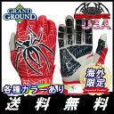 【送料無料】【海外限定】スパイダーズ ライト バッティンググローブ 野球 両手 メン
