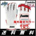 【送料無料】フランクリン CFX プロ 野球 バッティンググローブ 両手 Franklin CFX PRO BATTING GLOVES