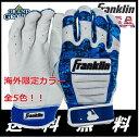 【海外限定カラー】【送料無料】フランクリン CFX プロ デジシリーズ 野球 バッティンググローブ 両手 FRANKLIN CFX PRO BATTING GLOVES DIGI SERIES手袋