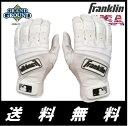 【海外限定カラー】【送料無料】フランクリン ナチュラル2 バッティンググローブ 野球 両手 Franklin Natural II Batting Gloves手袋
